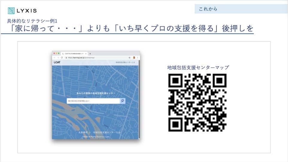 住所を入れると近くの地域包括支援センターを見つけてくれるアプリ